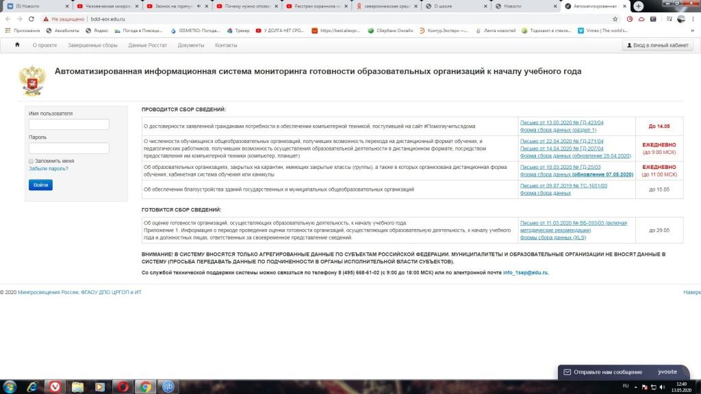 Министерство собирает информацию о наличии ПК