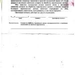 Бланк согласия на обработку персональных данных от ОСЗН Плесецкого района. стр. 2